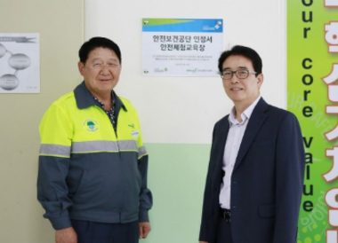 Halla Cement's 'Safety Learning Center' authorized as an official safety training spot by the Korea Occupational Safety and Health Agency
